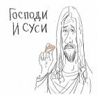 господи и суси, Алёшин Игорь